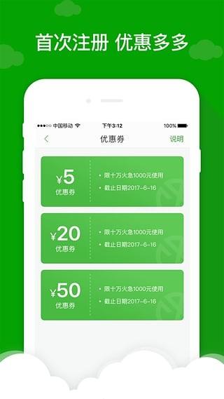 现金巴士借款app安卓