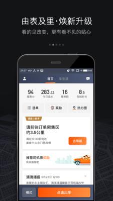 滴滴车主app官方