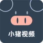 小猪视频app官方下载安装